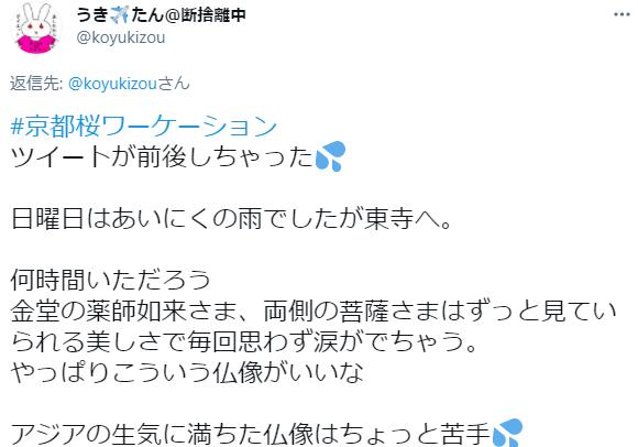 f:id:koyukizou:20210417191902p:plain