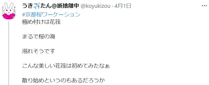 f:id:koyukizou:20210425190848p:plain