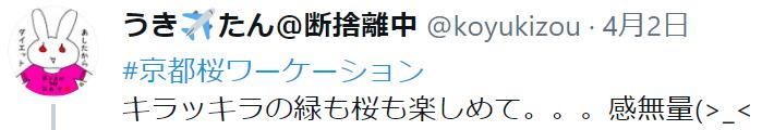 f:id:koyukizou:20210429184957p:plain