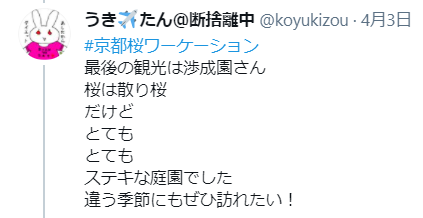 f:id:koyukizou:20210501162148p:plain