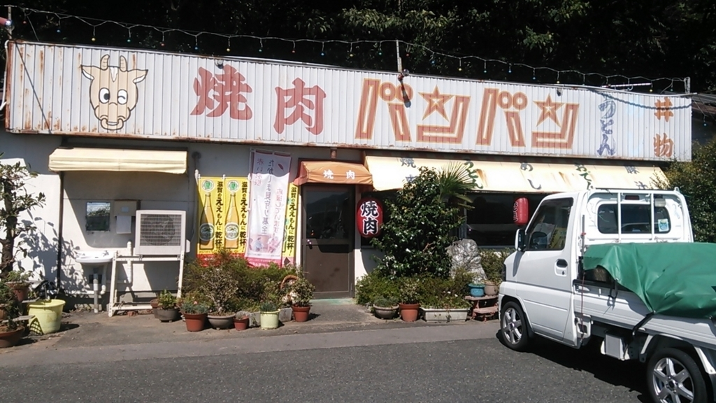 焼肉バンバン 小堺建築研究所 福岡の設計事務所