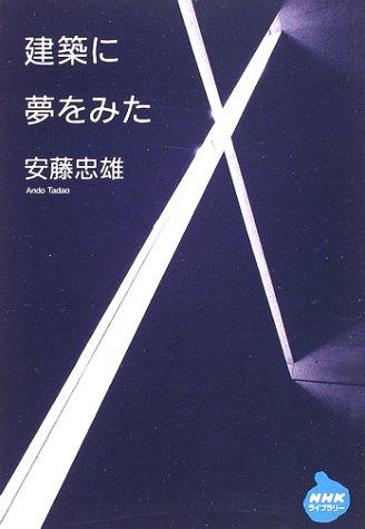 建築に夢をみた|安藤忠雄|小堺建築研究所|福岡の設計事務所|