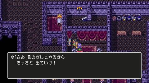 ドラゴンクエスト3 PS4版 サマンオサ