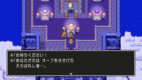 ドラゴンクエスト3 PS4版 ラーミア復活!
