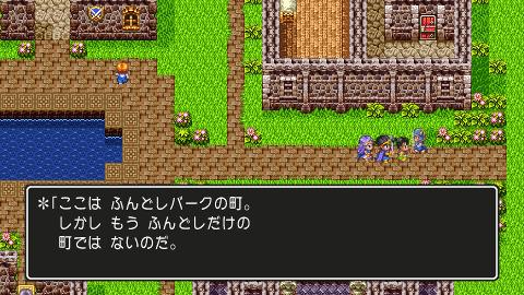 ドラゴンクエスト3 PS4版 商人の町