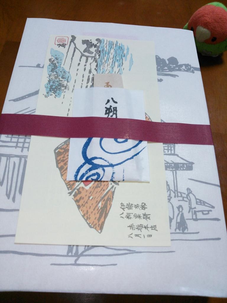 f:id:kozakurainko:20160901210812j:plain