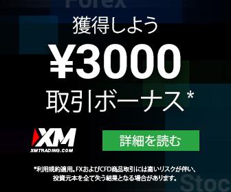 日本人ユーザーNo1のXM