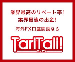 キャッシュバックサイト:TariTali(タリタリ)