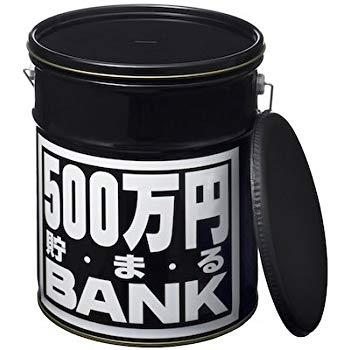 500万円貯まる貯金箱