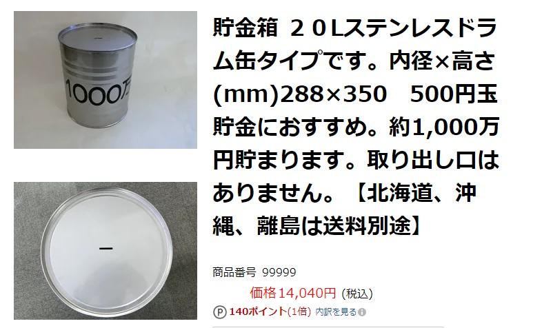 1000万円たまる貯金箱