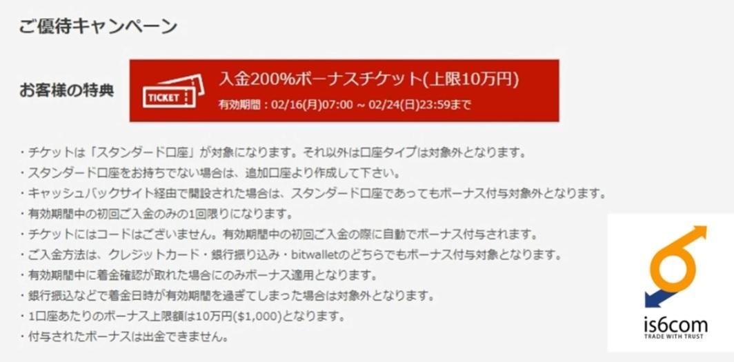 入金200%チケット
