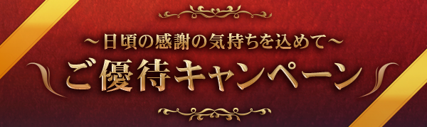 is6comご優待キャンペーン