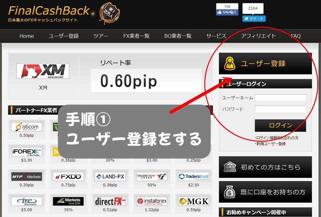 ファイナルキャッシュバックユーザー登録