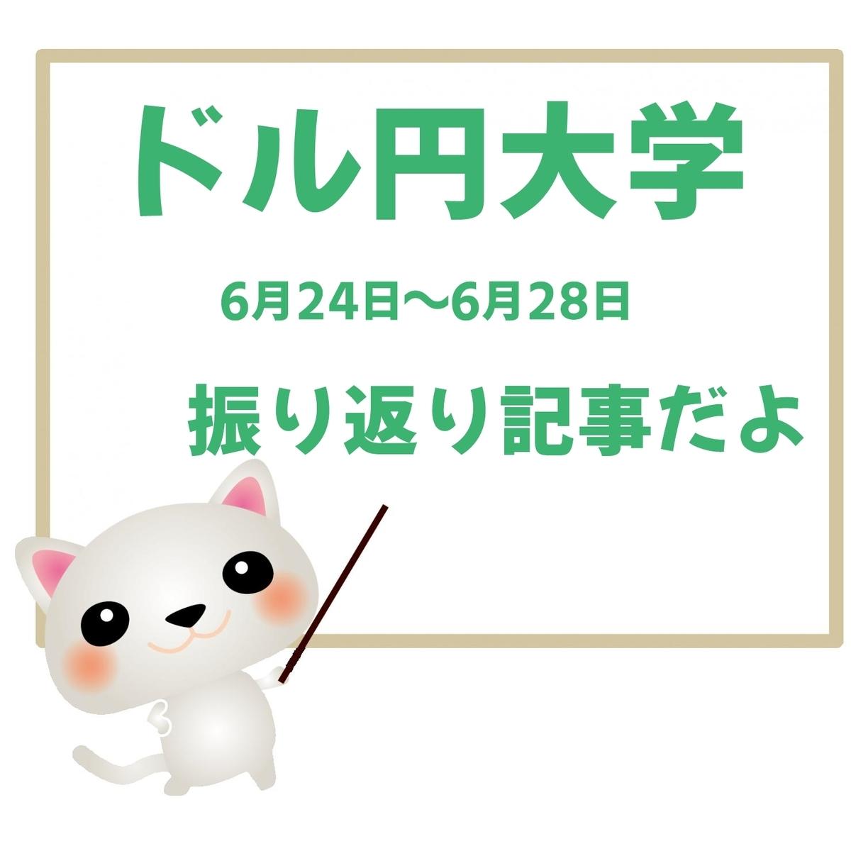 ドル円大学