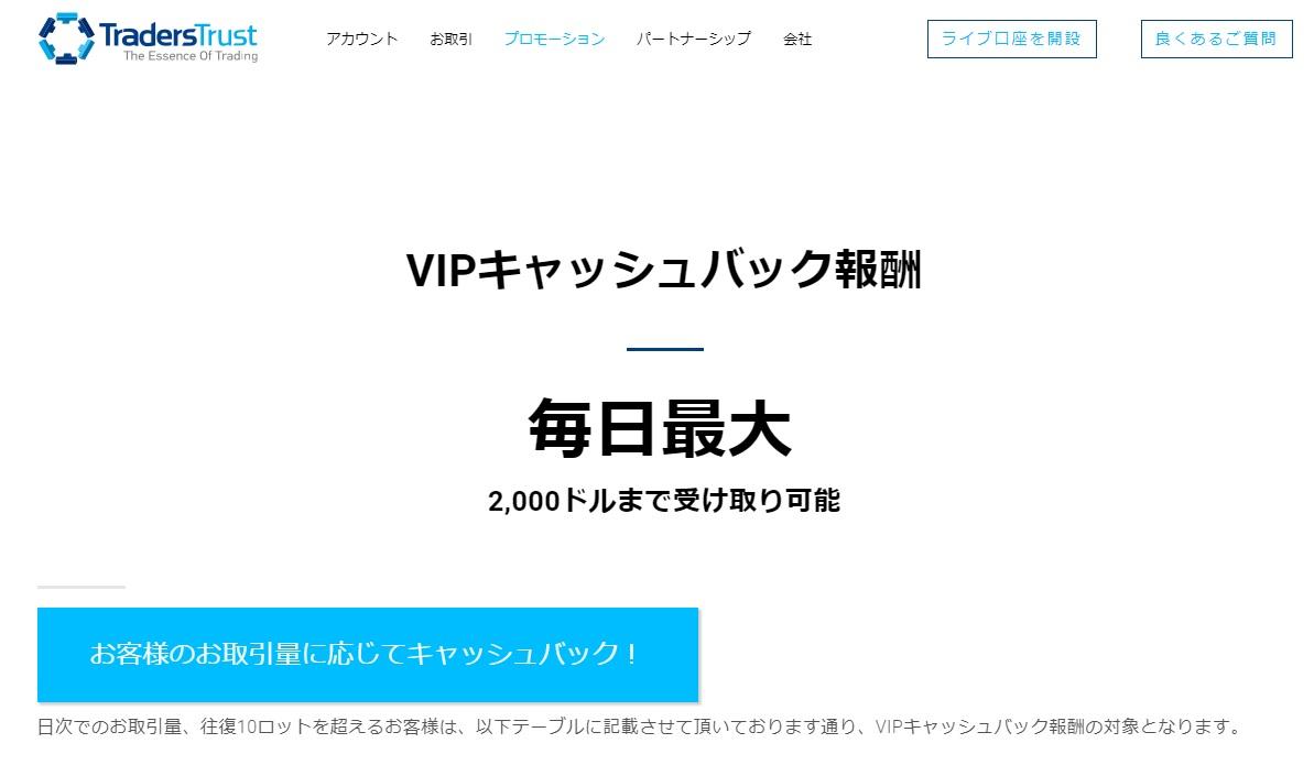 VIPキャッシュバック