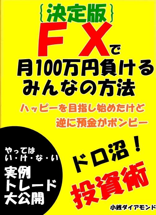 FX退場マニュアル