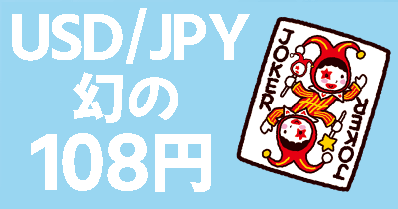 幻の108円