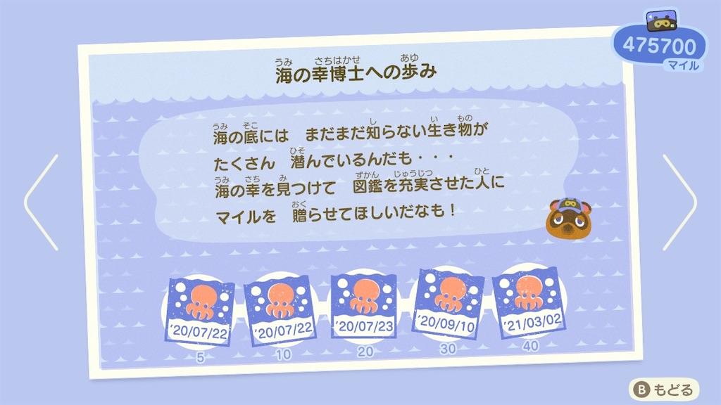 f:id:kozika-san:20210304180515j:image