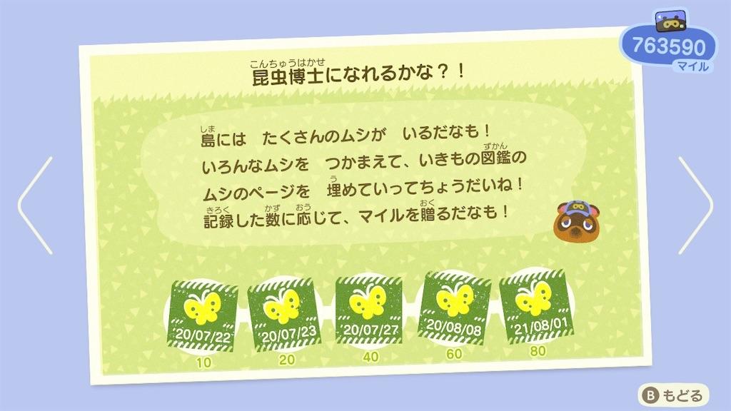 f:id:kozika-san:20210811190341j:plain