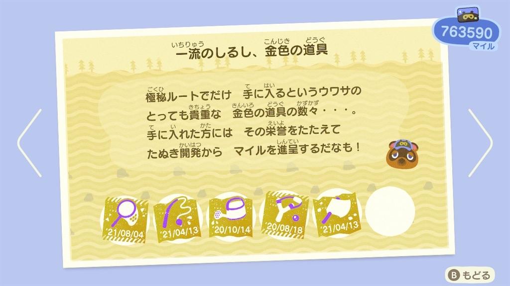 f:id:kozika-san:20210811190344j:image