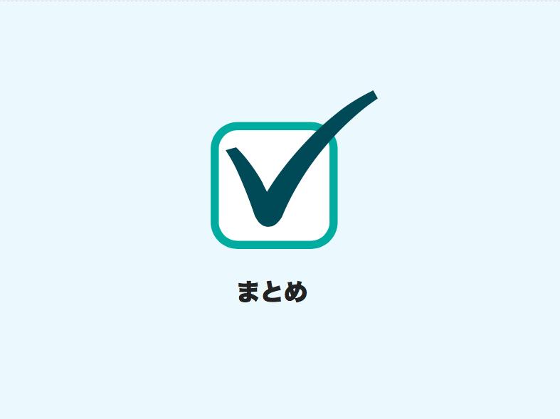 f:id:kozimaru:20180217102534p:plain