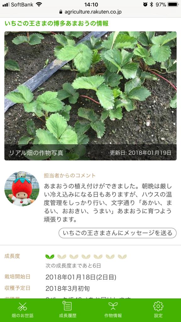f:id:kozonoayumi2018:20180119203101j:plain