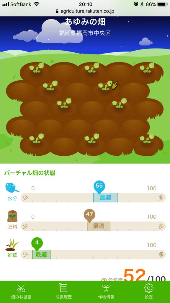 f:id:kozonoayumi2018:20180119203141j:plain