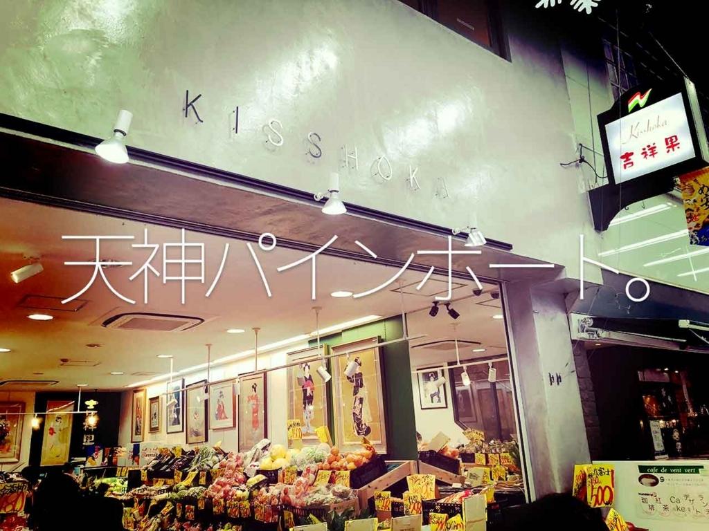 f:id:kozonoayumi2018:20180127165620j:plain