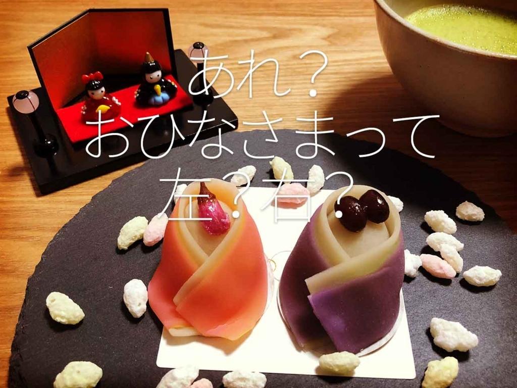 f:id:kozonoayumi2018:20180302084356j:plain