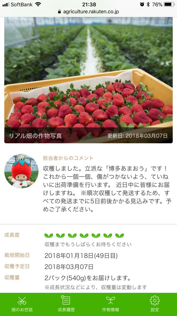 f:id:kozonoayumi2018:20180307215319j:plain
