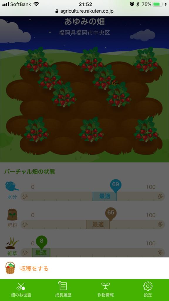 f:id:kozonoayumi2018:20180307215530j:plain