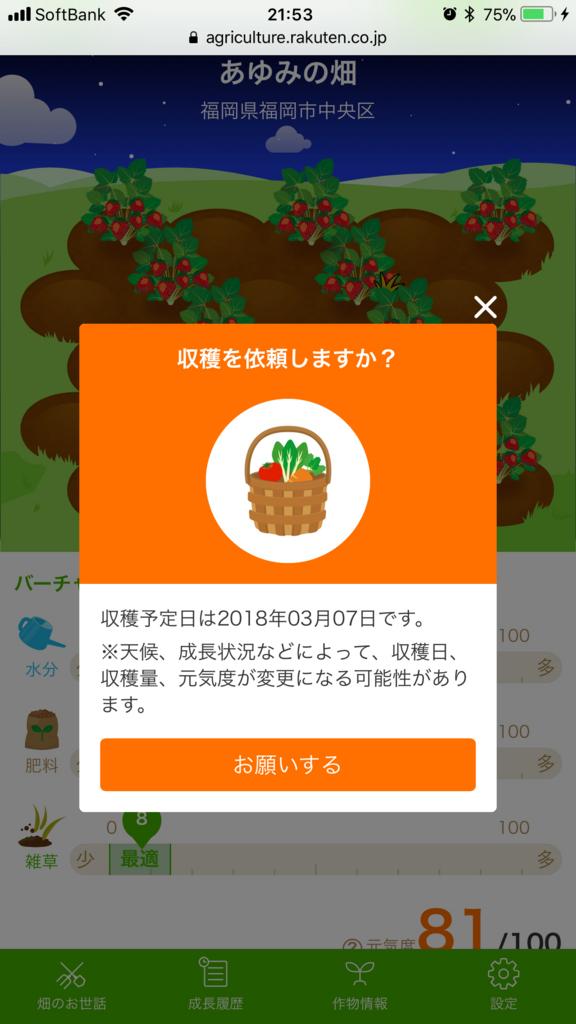 f:id:kozonoayumi2018:20180307215612j:plain