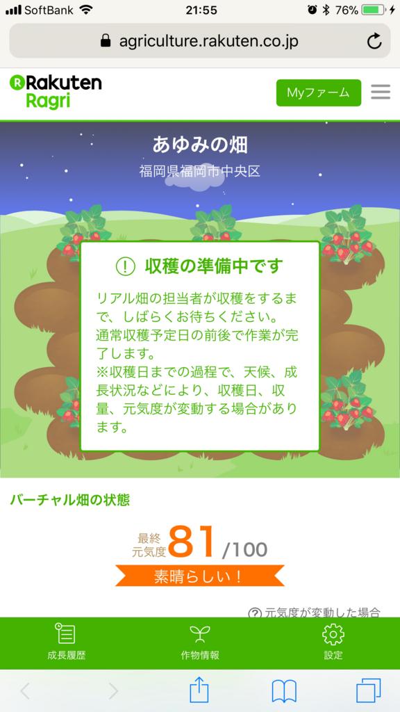 f:id:kozonoayumi2018:20180307215707j:plain
