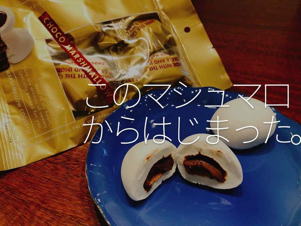 f:id:kozonoayumi2018:20180311235401j:plain