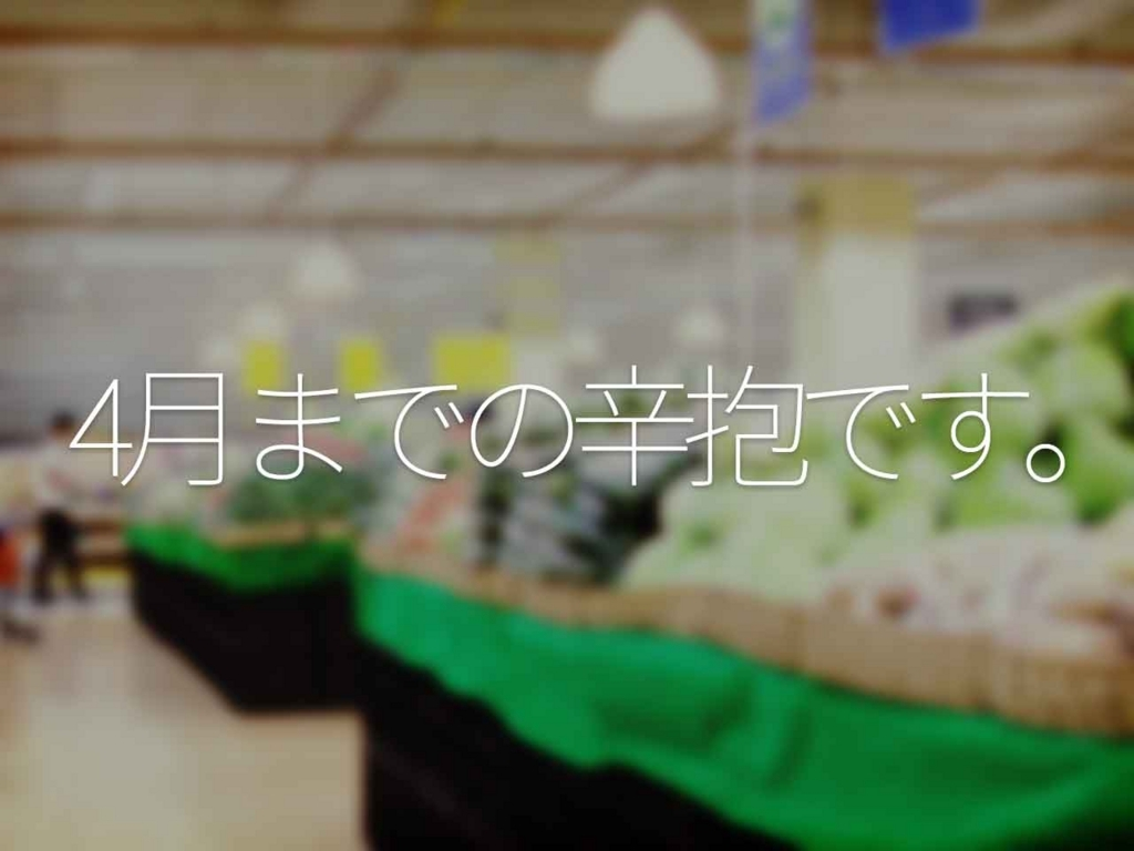 野菜高騰、4月までの辛抱です。【適材適食】小園亜由美(管理栄養士・野菜ソムリエ上級プロ)