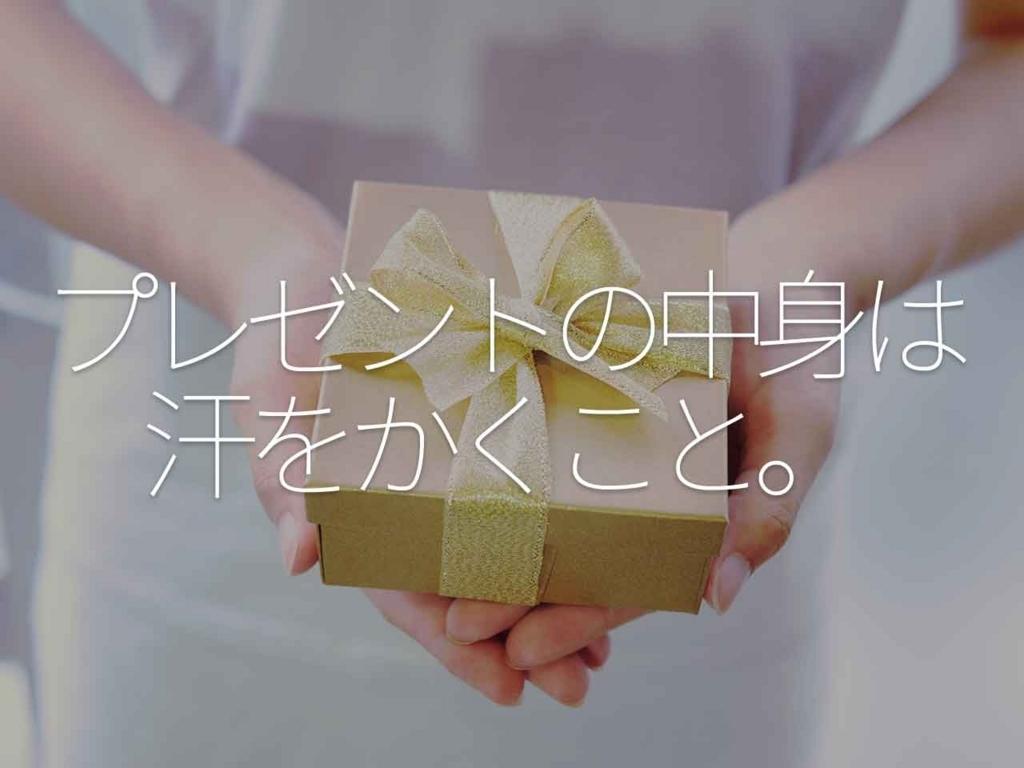 プレゼントの中身は汗をかくこと。【適材適食】小園亜由美(管理栄養士・野菜ソムリエ上級プロ)