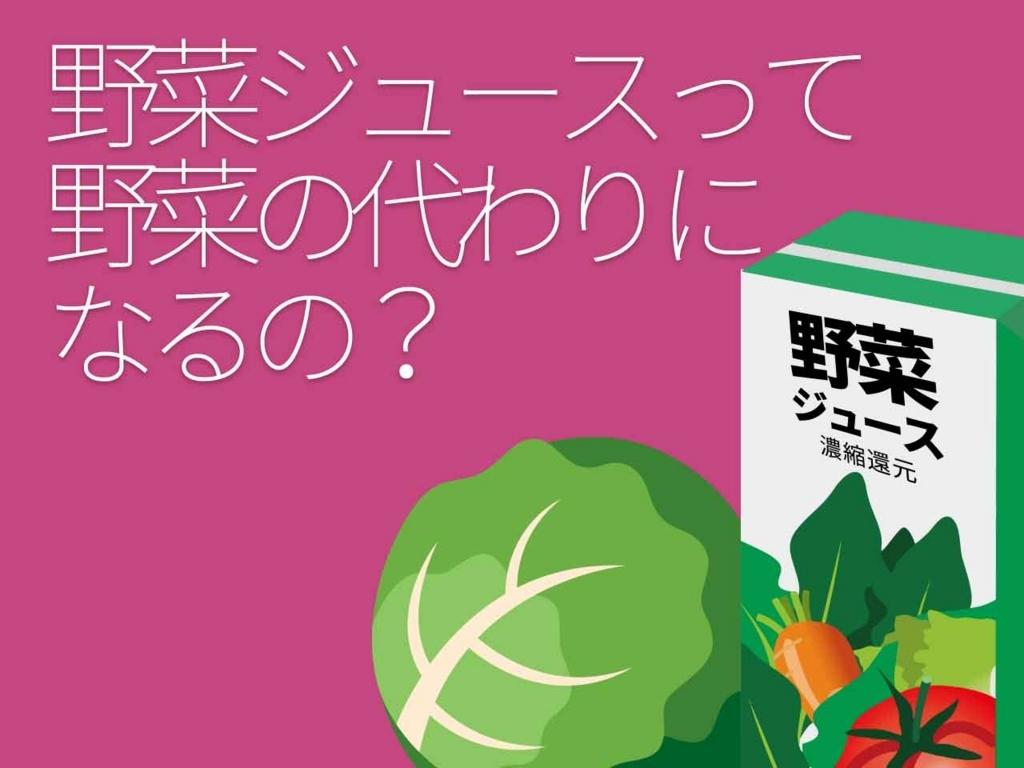 野菜ジュースって野菜の代わりになるの?【適材適食】小園亜由美(管理栄養士・野菜ソムリエ上級プロ)