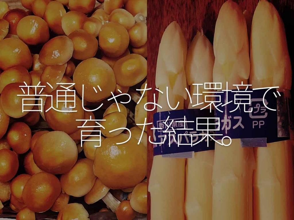 かきのきだけ(左)ホワイトアスパラ(右)【適材適食】小園亜由美(管理栄養士・野菜ソムリエ上級プロ)