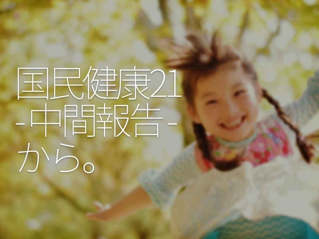 健康日本21-中間報告-から。【適材適食】小園亜由美(管理栄養士・野菜ソムリエ上級プロ)