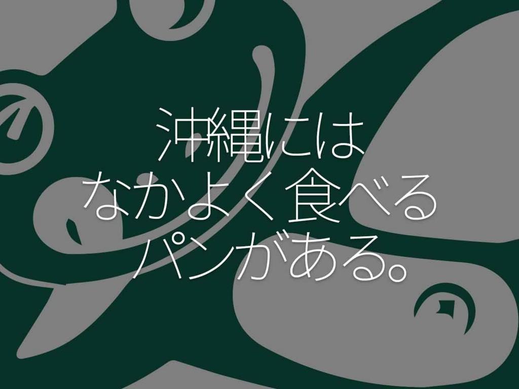 沖縄にはなかよく食べるパンがある【適材適食】小園亜由美(管理栄養士・野菜ソムリエ上級プロ)