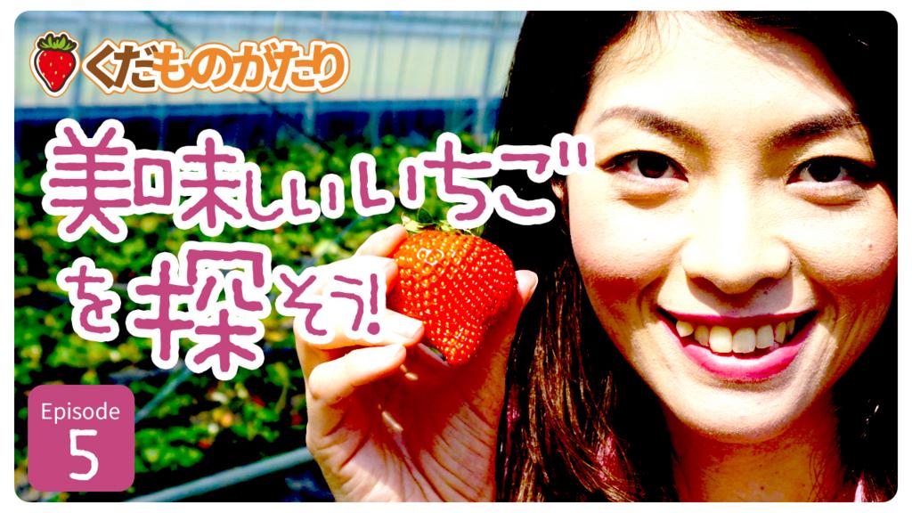 YouTube ep005【くだものがたり】美味しいいちごを探そう!【適材適食】小園亜由美(管理栄養士・野菜ソムリエ上級プロ)