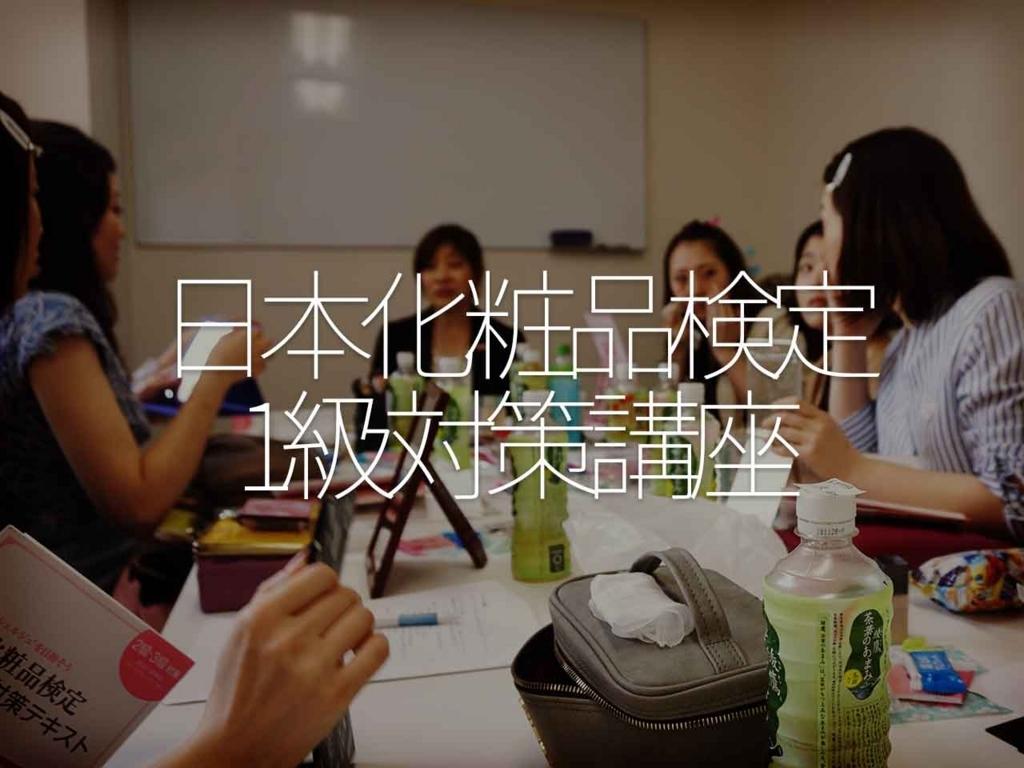 日本化粧品検定1級対策講座【適材適食】小園亜由美(管理栄養士・野菜ソムリエ上級プロ)