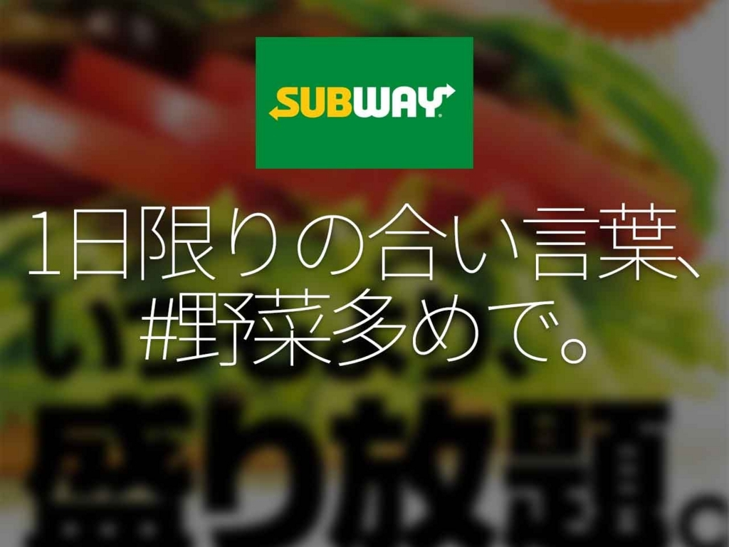 「1日限りの合い言葉、#野菜多めで 。」【適材適食】小園亜由美(管理栄養士・野菜ソムリエ上級プロ)