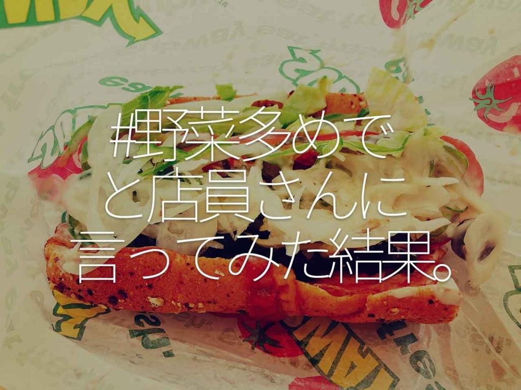 「#野菜多めで と店員さんに言ってみた結果(Subway)」【適材適食】小園亜由美(管理栄養士・野菜ソムリエ上級プロ)