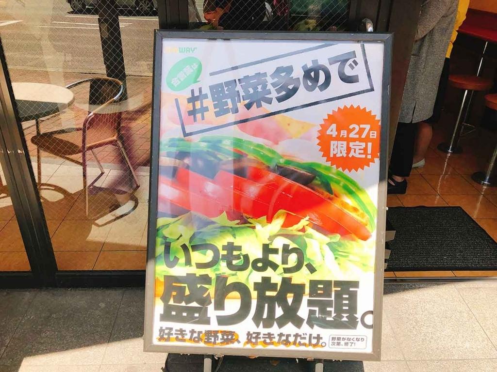 この看板が目印!Subway【適材適食】小園亜由美(管理栄養士・野菜ソムリエ上級プロ)