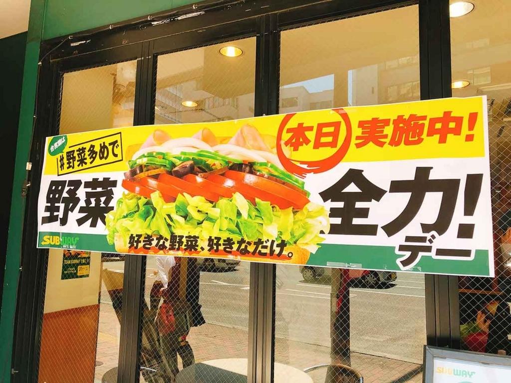 野菜全力!Subway【適材適食】小園亜由美(管理栄養士・野菜ソムリエ上級プロ)