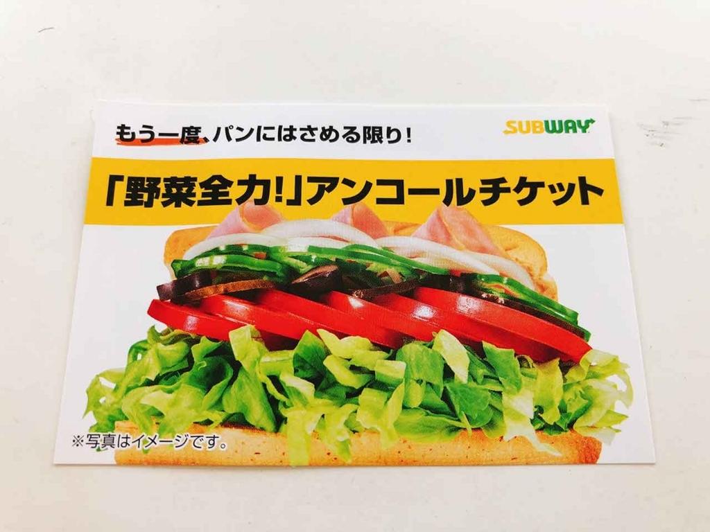 「野菜全力」アンコールチケット(Subway)【適材適食】小園亜由美(管理栄養士・野菜ソムリエ上級プロ)