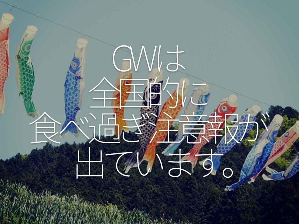 「GWは全国的に食べ過ぎ注意報が出ています。」【適材適食】小園亜由美(管理栄養士・野菜ソムリエ上級プロ)