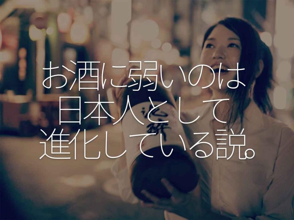 「お酒に弱いのは日本人として進化している説。」【適材適食】小園亜由美(管理栄養士・野菜ソムリエ上級プロ)