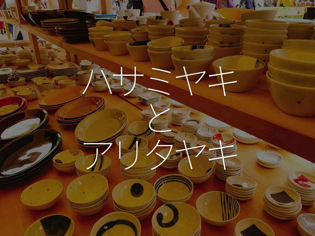 波佐見焼と有田焼【適材適食】小園亜由美(管理栄養士・野菜ソムリエ上級プロ)